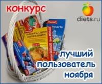 """Конкурс """"Лучший пользователь ноября"""" на Diets.ru"""