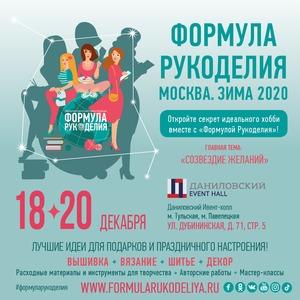 «ФОРМУЛА РУКОДЕЛИЯ МОСКВА. ЗИМА 2020»