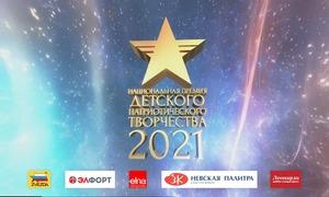 Национальная премия детского патриотического творчества 2021 открывает прием заявок