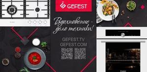 """Конкурс рецептов """"ХарвестФест"""" от GEFEST на Поваренок.ру"""