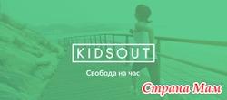 KidsOut - лучшие Бэбиситтеры города