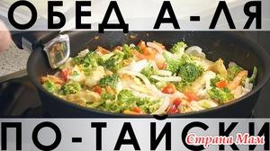 056. Рисовая лапша с куриным филе и овощами в необычном соусе а-ля по-тайски на основе