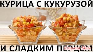 003. Очень вкусная и очень быстрая курочка с овощами и сливочно-томатной подливкой