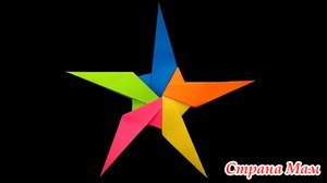 Как сделать звезду из бумаги. Оригами звезда из бумаги