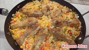 Рис по-каталонски. Курица с рисом и овощами.