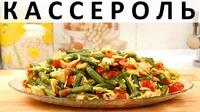246. Кассероль с курицей, рисом, овощами и кокосовым молоком (2021)