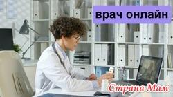 Онлайн консультации врачей. Телемедицинская страховка.