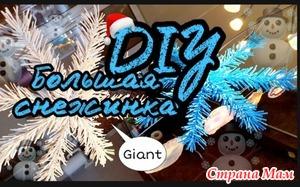 МК Большая Снежинка из блестящего фоамирана