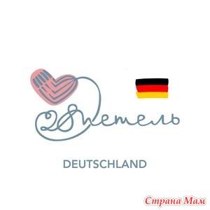 Клуб 28 петель в германии