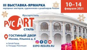 Всероссийская выставка-ярмарка «РусАртСтиль»