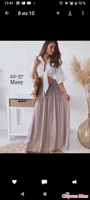 Очень хочу эту юбку, помогите пожалуйста.