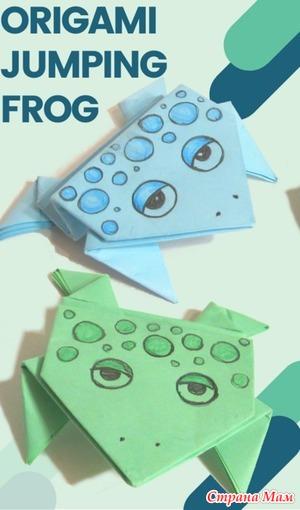 Оригами прыгающая лягушка-квакушка. МК