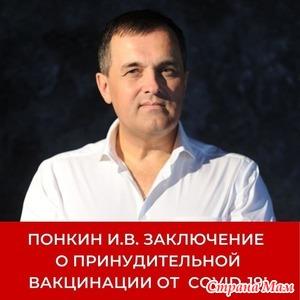 Заключение Игоря Владиславовича Понкина от 13.07.2021 о правомерности и правовой обоснованности массовой неизбирательной принудительной вакцинации от COVID-19 в Российской Федерации
