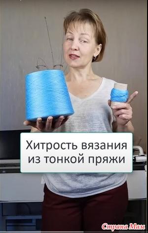 Хитрость машинного вязания из нескольких бобин
