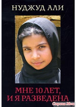 Нуджуд Али. Мне 10 лет, и я разведена