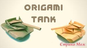 Оригами танк - как сделать оригами танк Абрамс.