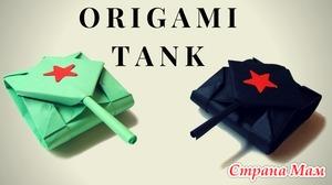 Оригами ТАНК! Как сделать оригами танк из бумаги  - мастер класс!