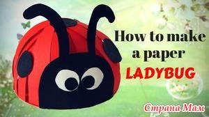 Как сделать божью коровку из бумаги своими руками