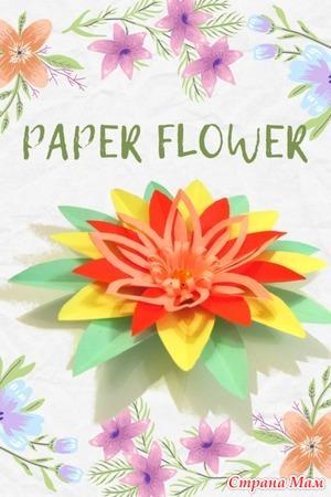 Оформляем подарок правильно.  Цветок для подарочной коробки из бумаги МК.