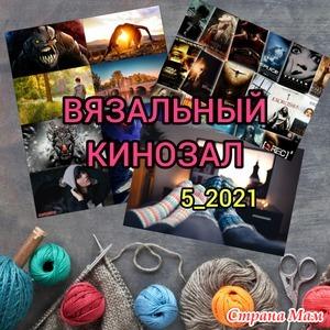 Фильмы на реальных событиях//Фильмы под ВЯЗАНИЕ 5_2021