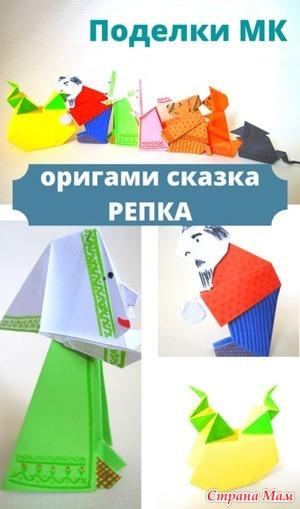 """Сказка """"Репка"""" делаем персонажей из бумаги! МК оригами"""