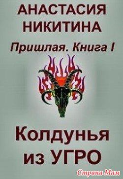 39 Неожиданная книга. Анастасия Никитина. Пришлая.