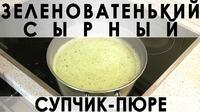 036. Зеленоватенький сырный супчик-пюре: ополезненный вариант с пюрированной капустой брокколи