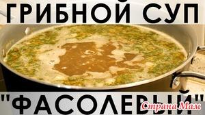 """045. Грибной суп """"Фасолевый"""": проверенный рецепт из лесных грибов с тмином"""