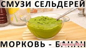 258. Фруктово-овощной смузи из сельдерея, моркови и банана