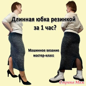 Длинная юбка. Мастер-класс