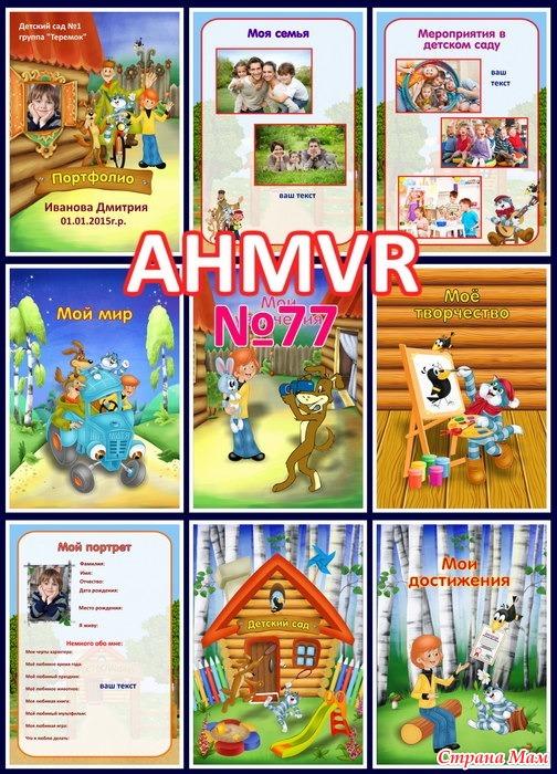 """№77 """"Простоквашино"""" - для детского сада"""