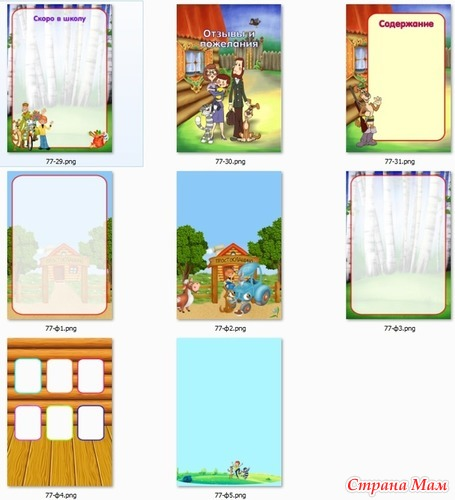 №77 скриншоты страниц