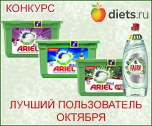 """Конкурс """"Лучший пользователь октября"""" на Diets.ru"""