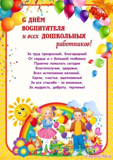 Поздравление с Днем воспитателя и всех дошкольных работников