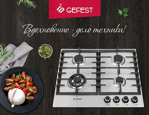 """Конкурс рецептов """"GEFEST - с теплом в каждый дом!"""" на Поваренок.ру"""